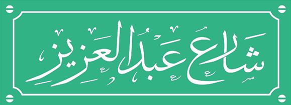 شارع عبد العزيز